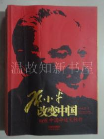 邓小平改变中国:1978:中国命运大转折  (正版现货)