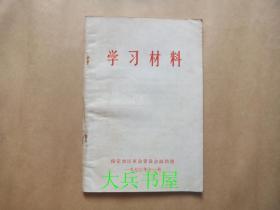 学习材料 保定地区革命委员会政治部