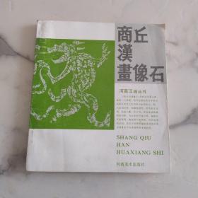河南汉画丛书 《商丘汉画像石》收汉画像石二百余图