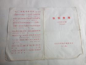 张羽煮海 《大型神话剧》 (节目单)