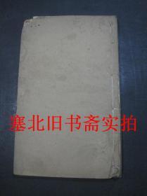 清代线装木刻大开本-皇朝经世文编 卷110---112卷 一册 25.8*15.8CM