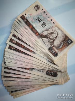 第四套人民币8005五元47张