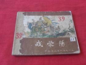 62年版西汉演义连环画---之十五----《战荥阳》