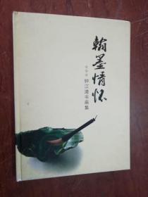 【翰墨情怀--钟江清书画集  精装.钟江签名本