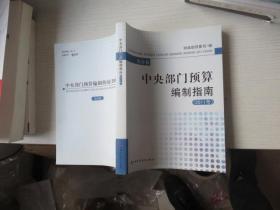 中央部门预算编制指南.2011年. 综合卷