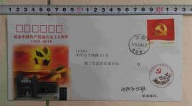 中国共产党成立八十周年纪念封