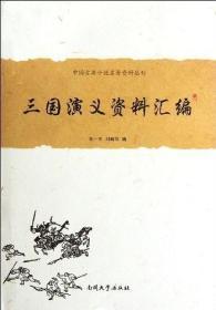 三国演义资料汇编(32开精装 全一册)