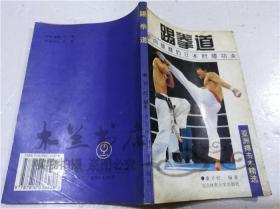 踢拳道 所向披靡的日本肘膝功夫 董子红 北京体育大学出版社 1995年2月 32开平装