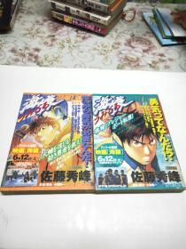 日本原版32开漫画日文原文日语--   海猿 (共2本合售)