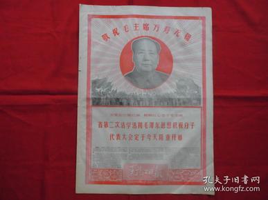 黑龙江日报===原版老报纸===1968年4月5日===4版全。省第二次活学活用毛泽东思想积极分子代表大会定于今天隆重开幕。套红毛像。