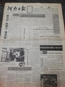 【报纸】河南日报 1991年8月15日【卫生部为我省派来5支医疗队】【汝南面粉厂为灾民办实事】【计划生育调查与思考之四】【六位大陆渔民谈渔事纠纷经过】
