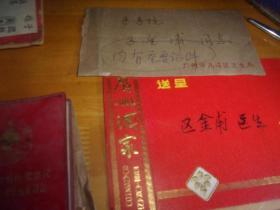 广东省名老中医区金浦先生旧藏--政协委员证1个/请柬3个/信封3个--以图为准