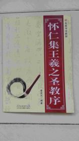 名家书法教程:怀仁集王羲之圣教序
