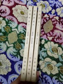 中国诗史(上中下三册全) 56年初版