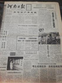 【报纸】河南日报 1991年8月14日【获嘉开展亩产吨粮千元活动的调查】【台湾省红十字会向我省捐赠救灾食品】【我记者向被台扣留渔民转交家书,有图片】