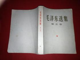 毛泽东选集第五卷(大32开本稀少版)