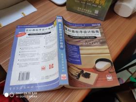 鼠标器程序设计指南