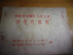 广东省名老中医区金浦先生旧藏签名--油印本--向阳街赤脚医生学习班中草药教材