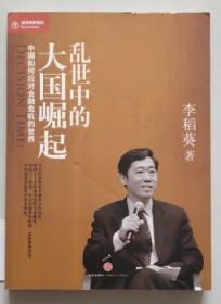 保证正版 乱世中的大国崛起 中国如何应对金融危机的世界