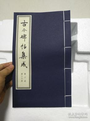 古今碑帖集成 第三六册 《英和书归去来辞》 《汤金钊书祭义》二种一册全