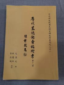 唐代墓志铭汇编附考( 第十八册)