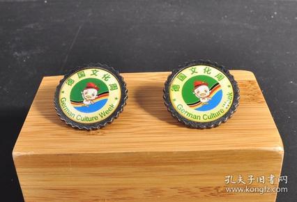 青岛2016年德国文化周纪念章两枚