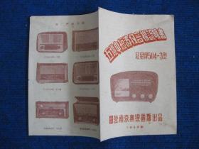 【说明书】红星牌504-3型五灯中波段收音机说明书(1959年国营南京无线电厂出品)