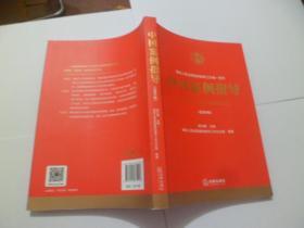 中国案例指导(总第1辑)