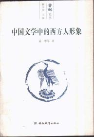 常识论丛・中国文学中的西方人形象