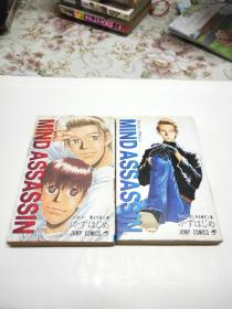 日本原版32开漫画--   MIND ASSASSIN  (1/2 )(共2本合售)