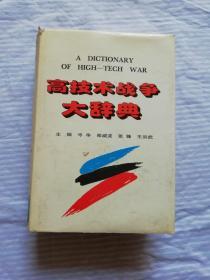 高技术战争大辞典