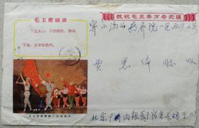 1969年文革彩封兄弟致贾更新信札及实寄封
