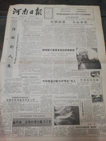 【报纸】河南日报 1991年8月12日【灾情虽重  人心安定】【长葛县集贸市场建设发展迅速】【确山县认真做好干部离退休工作】