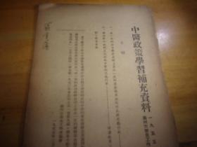 中医政策学习补充资料 正文15页全