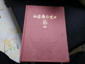 上海舞台艺术说明书集锦珍藏版1949-1955