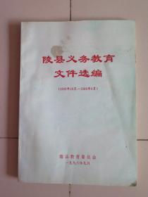 陵县义务教育文件选编(1992.10--1996.9)