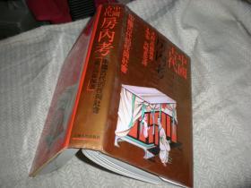 中国古代房事考    1990年1版2印   上海人民出版社  精装