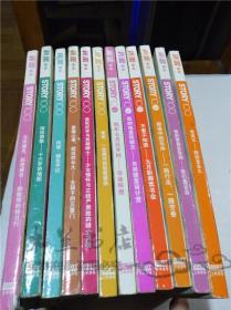 新蕾 STORY 100 2007年合计12本 新蕾文学杂志社 2007年 大32开平装