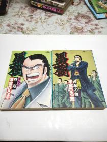 日本原版32开漫画日文原文日语--  男树 (2/6 )(共2本合售)