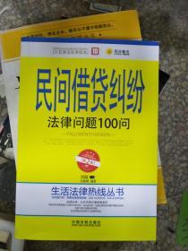 特价!生活法律热线丛书:民间借贷纠纷法律问题100问(第2版)9787509349694
