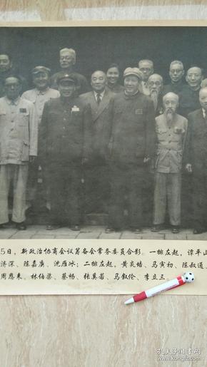 1949年7月5日新政治协商会议筹备会常务委员合影