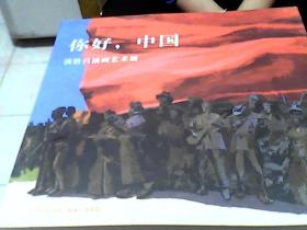 你好,中国   洪浩昌油画艺术展