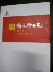 潘家铮全集(第十卷)科技论文集(下册)