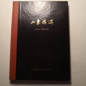 山东旅游~1987年合订本(精装本)