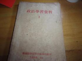 政冶学习资料1--- 华南医学院编印
