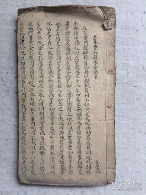 民国 手抄本  共28个筒子页