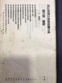 民国线装白纸精印 浙江省现行法规汇编目录 第六类 建设