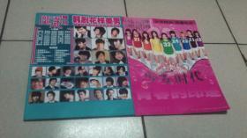 美与时代·韩流飓风 特刊2010年6.7月  少女时代.韩剧花样美男  (2本)