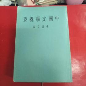 中国文学概要