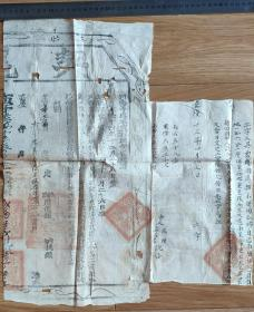 清代地契契约类-----清代嘉庆13年河南省滑县
